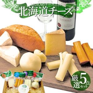 北海道 ナチュラル チーズ 厳選 5点セット むかわ町 生産 ASUKAのチーズ工房 無添加 ギフト 無添加チーズ 詰め合わせ おつまみ 白カビ 北海道産 詰め合わせセット チーズ詰め合わせ 内祝い 北