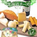 【北海道 ナチュラルチーズ 特選 7点セット ギフト】送料無料 北海道 むかわ町 生産 ASUKAのチーズ工房 贈答品 カチョ…