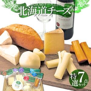 北海道 ナチュラルチーズ 特選 7点セット ギフト 送料無料 北海道 むかわ町 生産 ASUKAのチーズ工房 カチョカバロ 詰め合わせ 北海道チーズ ギフト 北海道産 チーズ おつまみ お取り寄せグル