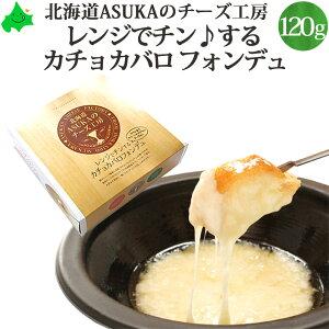 【レンジでチンする カチョカバロ チーズフォンデュ 】ASUKAのチーズ工房 送料無料 ご自宅用 個別 単品販売 無添加 北海道 むかわ町 一貫生産|チーズ フォンデュ 無添加チーズ パーティ料理