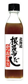 ねこぶだし 【 根昆布だし ・かつおプラス 300ml 】 北海道日高昆布 根昆布使用 北海道ケンソ