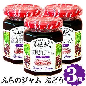 ふらのジャム園 ぶどうジャム 3個セット (140g×3) 送料無料 お取り寄せ ジャム グルメ 北海道 富良野 ふらのジャム園