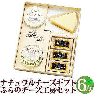 チーズギフト ナチュラルチーズ 工房セット1 送料無料 贈り物 北海道 富良野チーズ工房