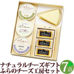 チーズギフト ナチュラルチーズ 工房セット2 送料無料 贈り物 北海道 富良野チーズ工房