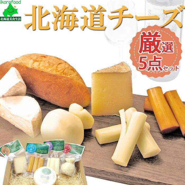 【 北海道 ナチュラル チーズ 厳選 5点セット ギフト】 北海道 むかわ町 生産 ASUKAのチーズ工房 無添加 北海道 むかわ町 生産生乳