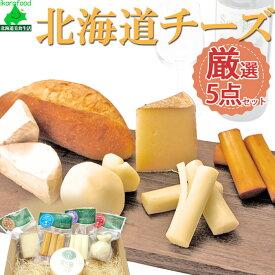 【北海道 ナチュラル チーズ 厳選 5点セット】むかわ町 生産 ASUKAのチーズ工房 無添加 生乳 ギフト | セット 無添加チーズ 詰め合わせ おつまみ 白カビ お取り寄せグルメ 北海道産 詰め合わせセット チーズ詰め合わせ 内祝い お返し ナチュラルチーズ 北海道チーズ お土産