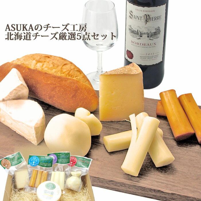 【北海道 ナチュラル チーズ 厳選 5点セット】むかわ町 生産 ASUKAのチーズ工房 無添加 生乳 ギフト セット 無添加チーズ 詰め合わせ おつまみ 白カビ お取り寄せグルメ 北海道産 詰め合わせセット チーズ詰め合わせ 内祝い お返し ナチュラルチーズ 北海道チーズ お土産