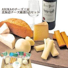【北海道 ナチュラル チーズ 厳選 5点セット】むかわ町 生産 ASUKAのチーズ工房 無添加 生乳 ギフト 無添加チーズ 詰め合わせ おつまみ 白カビ お取り寄せグルメ 北海道産 詰め合わせセット チーズ詰め合わせ 内祝い お返し ナチュラルチーズ 北海道チーズ お中元 夏ギフト