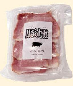 豚燻(スモークハム) 80g 冷蔵品 十勝 ランチョ・エルパソ ハム ご自宅用 個別 単品 販売 どろぶた 宅飲み 家飲み 泥豚 どろ豚