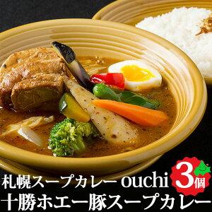 【ポイント5倍♪】【札幌スープカレー】 ouchi 一軒のお店の十勝ホエー豚スープカレー 3個入り 常温便 送料無料