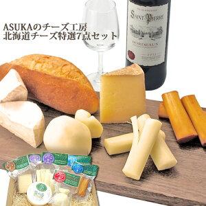 【北海道 ナチュラルチーズ 特選 7点セット ギフト】送料無料 北海道 むかわ町 生産 ASUKAのチーズ工房 贈答品 カチョカバロ 詰め合わせ 北海道チーズ ギフト 北海道産 チーズ おつまみ 詰め