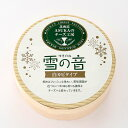 【 雪の音 160g 】 ASUKAのチーズ工房 チーズ 北海道 むかわ町 生産 ご自宅用 個別 単品販売 白カビ 生タイプ 料理 パ…
