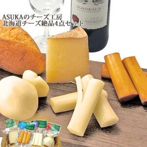 北海道 チーズ ギフト 【ASUKAのチーズ工房 無添加 絶品チーズ 4点セット 送料無料】 ナチュラルチーズ お返し 無添加チーズ 詰め合わせ おつまみ 白カビ ご当地グルメ お取り寄せグルメ 北海