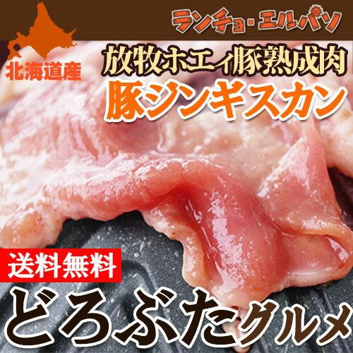 豚もも肉 ジンギスカン 3袋(250g×3袋)セット 北海道 十勝 帯広 ランチョエルパソ