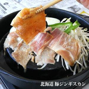 豚もも肉 ジンギスカン 3袋(250g×3袋)セット 北海道 十勝 帯広 ランチョエルパソ 泥豚 どろ豚