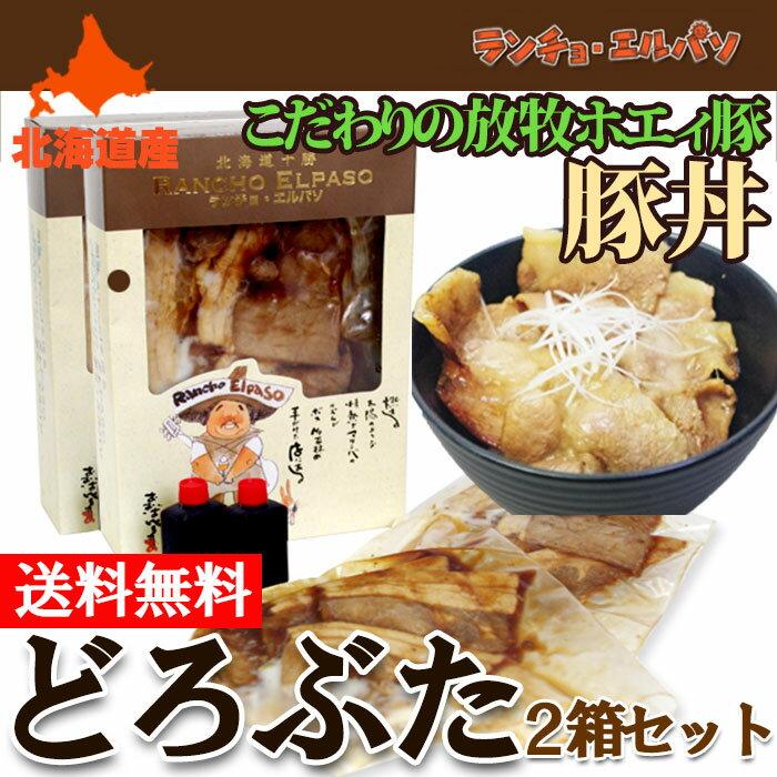 電子レンジでチン♪ 【ランチョエルパソ 簡単 豚丼2箱セット 】北海道 十勝 帯広 内祝