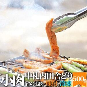 小肉(こにく せせり) 500g(味付け ・冷凍) 北海道 中札内田舎どり 鶏肉 鳥肉 バーベキュー BBQ お取り寄せ ご当地グルメ 取寄せ 十勝 なかさつない ネック 焼肉 とりにく とり 鶏 首 くび お土産