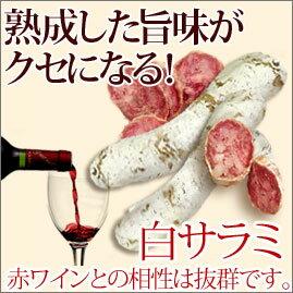 白サラミ【白サラミ( 白カビ のサラミ )約60g×2本入り 北海道 十勝 帯広 ランチョ・エルパソ 】 カマンベール チーズ のような濃厚さノンストレス放牧豚のどろぶた使用おつまみ ワインなどと