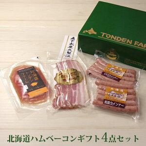 トンデンファーム ソーセージ ベーコン4点セット FT-A 北海道産 肉 贈り物 内祝 お返し ギフト 送料無料 お取り寄せ ご当地 お土産 とんでん 江別 北海道 グルメ 詰め合わせ おつまみ 内祝い