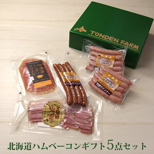ソーセージ ベーコン5点セット FT-B トンデンファーム 北海道産 肉 贈り物 内祝 お返し ギフト 送料無料 ご当地グルメ お取り寄せ ご当地 お土産 とんでん 江別 北海道 グルメ 詰め合わせ おつ