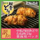 鶏肉 むね 業務用 北海道 十勝 中札内田舎どり むね肉 冷凍2kg 訳あり品 鳥ムネ ザンギ 唐揚げなどに