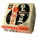 道産黒豆納豆(小粒) 道南平塚食品 北海道産大豆100%使用 北海道の納豆 発酵食品 なっとう 朝ごはん おかず