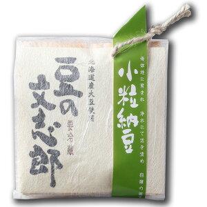 小粒納豆 北海道産大豆100%使用 最高級納豆 道南平塚食品 豆の文志郎  発酵食品 なっとう 朝ごはん おかず