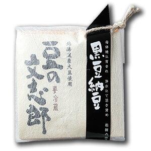 黒豆納豆 北海道産大豆100%使用 最高級納豆 道南平塚食品 豆の文志郎 発酵食品 なっとう 朝ごはん おかず