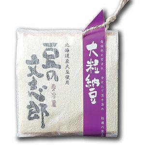 大粒納豆 北海道産大豆100%使用 最高級納豆 道南平塚食品 豆の文志郎 発酵食品 なっとう 朝ごはん おかず