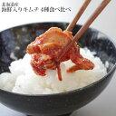 海鮮キムチ 4種類セット 北海道産 (ほたて入り・イカ入り・つぶ入り・たこ入り)   キムチ いかキムチ イカキムチ タコ…