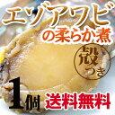 【食フェス10%オフクーポン対象商品!】煮アワビ 北海道産 エゾアワビのやわらか煮 貝殻つき・肝つき 蝦夷鮑 あわび 煮貝 ギフト不可 送料無料