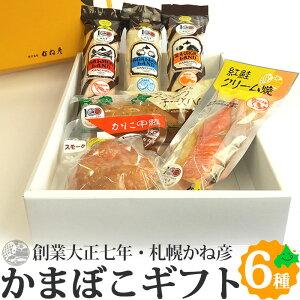 かまぼこ 北海道 かね彦 老舗の蒲鉾 高級かまぼこ6種詰め合わせ 紅鮭 かに スモークチーズハム贈り物 贈答 送料無料