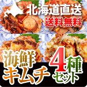 海鮮キムチ4種類セット北海道産(ほたて入り・イカ入り・つぶ入り・たこ入り各1つずつ)