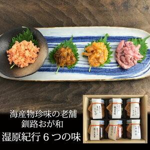 湿原紀行6つの味 送料無料 海産物珍味の老舗 贈り物 お取り寄せ 北海道 釧路 おが和