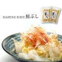 【 鮭ぶし 華ふぶき 約30g×2個セット 】 鮭 加工品 お浸しや鰹節の代わりに