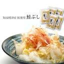鮭ぶし 華ふぶき 4個セットもう1袋プレゼント!合計5袋!北海道知床産最高級 鮭節 TVで話題の鮭節! 送料無料 いぶし…