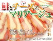 鮭チーズ【鮭とチーズのミルフィーユ5本詰め】贈答用送料無料