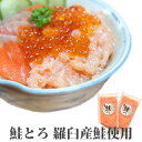【鮭とろ 4個セット 北海道知床羅臼町産】送料無料 おまけで1個プレゼント 手巻き 寿司 具 | 北海道 ご飯のお供 食品 …