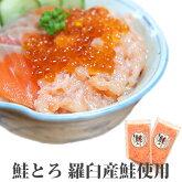 知床羅臼産の雄鮭使用送料無料手巻き寿司海鮮丼