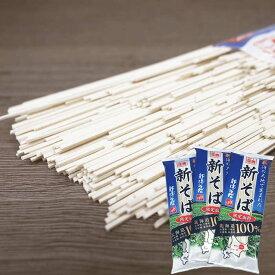 【限定販売】新そば 北海道産 新得そば200g×3把 送料無料 ネコポスで発送 北海道 北海道産 蕎麦 期間限定 年越しそば 乾麺 ギフト 贈り物 お歳暮 正月 年末年始
