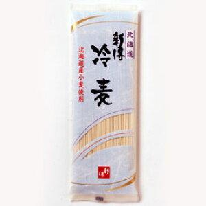 新得ひやむぎ 220g×5把 北海道産小麦100%