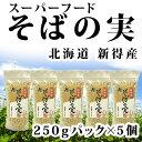 そばの実 250g×5把 北海道産 新得産 蕎麦の実 ソバの実 スーパーフード レジスタントプロテイン 食物繊維 ビタミンB2