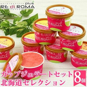 RE di ROMA plus ジェラート 北海道セレクション 4種8個セット 北海道 札幌 カップジェラート アイスクリーム 送料込 ギフト セット 贈り物 内祝 お取り寄せ ご当地 スイーツ お取り寄せスイーツ