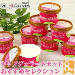 RE di ROMA plus ジェラート おすすめセレクション 4種8個セット 北海道 札幌 カップジェラート アイスクリーム 送料込 ギフト セット お返し 贈物 贈り物 内祝 お取り寄せ ご当地 スイーツ お取