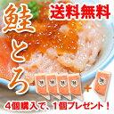 手巻き 寿司 具 【 鮭とろ 4個セット 北海道知床羅臼町産 】 送料無料 おまけで1個プレゼント ママ割 ポイント5倍