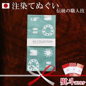 浜松注染 手ぬぐい 熨斗 夏休み 総理生地 綿100% 約34×約87〜約90cm てぬぐい 手拭い 粗品 プレゼント ギフト