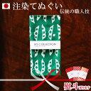 本格注染 手ぬぐい 熨斗 枝豆 綿100% 約34×約87〜約90cm 商用利用可 ハンドメイド 材料 日本製 伝統柄 和柄 野菜 夏 …