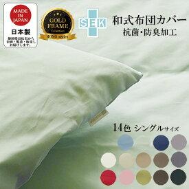 【¥5280→¥2530】日本製 敷き布団カバー シングルサイズ 無地 抗菌防臭加工 ファスナー 綿100% 105×210 cm
