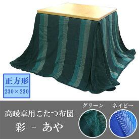 【SALE】ハイタイプ 高暖卓用 こたつ布団 彩 あや 正方形 230x230cm ストライプ モダン ハイタイプこたつ/椅子掛けこたつ/高級こたつ