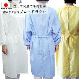【即納】撥水加工 ガウン 予防衣 洗える 再利用 洗濯 ブロード 日本製 単品